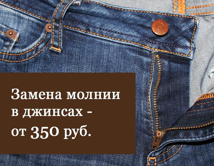 Заменить молнию в джинсах от 350 руб.