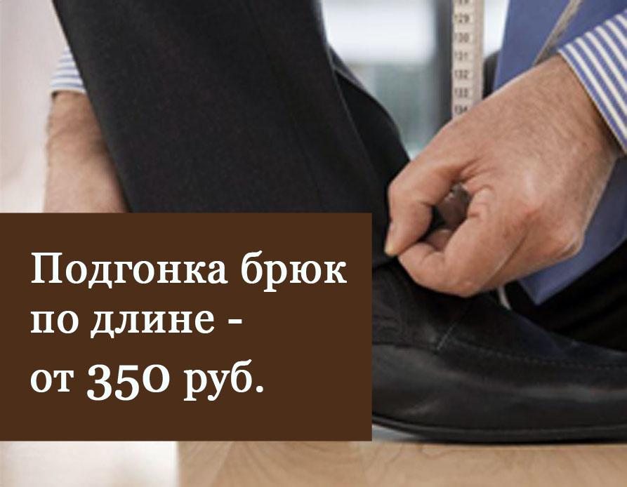 Укоротить брюки от 350 руб.
