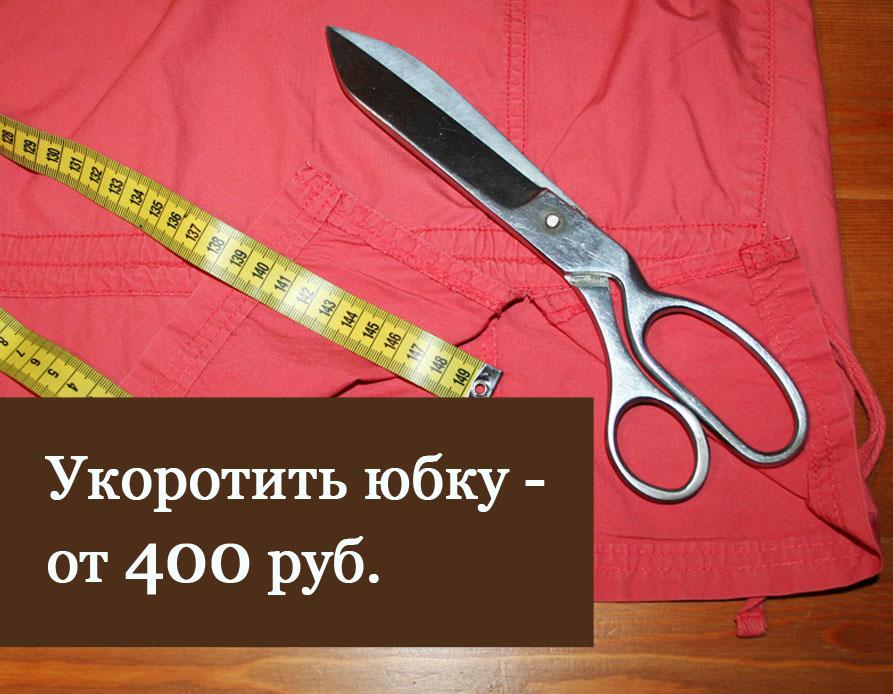 Укоротить юбку от 400 руб.
