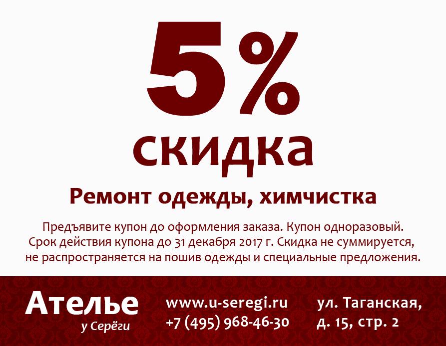 Ателье «У Серёги» - купон на скидку 5%